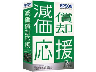 EPSON/エプソン 減価償却応援R4 1ユーザー Ver.18.1