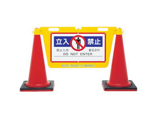 CHUHATSU/中発販売 Reelex 三角コーン用表示板 BIGバリアボード BBD-900A