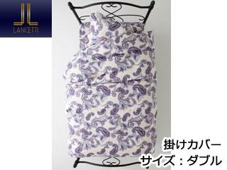 lancetti コトニーナ 掛けカバー 【ダブルサイズ/カラー:ホワイト】