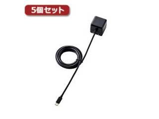 ロジテック 【5個セット】ロジテック ケーブル一体型LightningAC充電器(長寿命・1A) LPA-ACLAC155BK LPA-ACLAC155BKX5