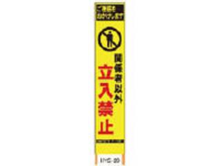 Sendaimeiban/仙台銘板 【代引不可】PXスリムカンバン蛍光黄色高輝度HYS-20関係者以外立入禁止 鉄枠付 2362200