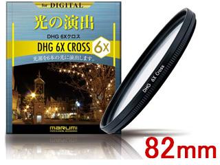 MARUMI/マルミ DHG 6Xクロス 82mm 光条効果フィルター