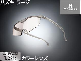 Hazuki Company/ハズキ 【Hazuki/ハズキルーペ】メガネ型拡大鏡 ラージ 1.32倍 カラーレンズ チタンカラー 【ムラウチドットコムはハズキルーペ正規販売店です】