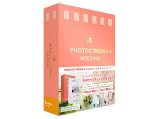 デジタルステージ PhotoCinema+ Wedding Mac (フォトシネマ・プラス・ウェディング) 書籍付き DSP-05915