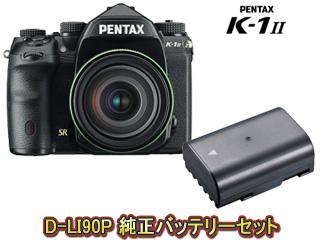 【最大2万円スプリングキャッシュバックキャンペーン!5月12日迄】 PENTAX/ペンタックス K-1 Mark II 28-105 WR レンズキット+D-LI90P バッテリーセット【k1mk2set】