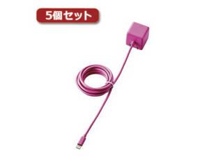 ロジテック 【5個セット】ロジテック ケーブル一体型LightningAC充電器(長寿命・1A) LPA-ACLAC155PN LPA-ACLAC155PNX5