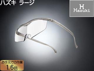 Hazuki Company/ハズキ 【Hazuki/ハズキルーペ】メガネ型拡大鏡 ラージ1.6倍 クリアレンズ チタンカラー 【ムラウチドットコムはハズキルーペ正規販売店です】