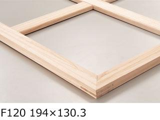 ArTec/アーテック 130015 木枠(桐材)F120 194×130.3