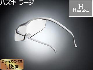 Hazuki Company/ハズキ 【Hazuki/ハズキルーペ】メガネ型拡大鏡 ラージ 1.85倍 クリアレンズ 白 【ムラウチドットコムはハズキルーペ正規販売店です】