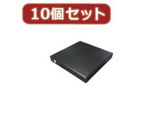 変換名人 変換名人 【10個セット】 スリム光学ドライブケース(SATA) DC-SS/U2X10