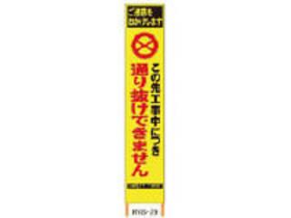 Sendaimeiban/仙台銘板 【代引不可】PXスリムカンバン蛍光黄色高輝度HYS-29この先通り抜けできません 2362290