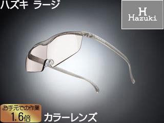 Hazuki Company/ハズキ 【Hazuki/ハズキルーペ】メガネ型拡大鏡 ラージ1.6倍 カラーレンズ チタンカラー 【ムラウチドットコムはハズキルーペ正規販売店です】
