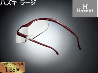 Hazuki Company/ハズキ 【Hazuki/ハズキルーペ】メガネ型拡大鏡 ラージ 1.85倍 クリアレンズ 赤 【ムラウチドットコムはハズキルーペ正規販売店です】