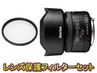 【保護フィルターセット】 PENTAX/ペンタックス HD PENTAX-FA 35mmF2&レンズプロテクターセット【pentaxlenssale】