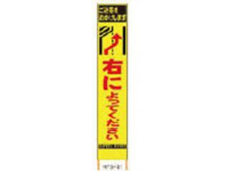 Sendaimeiban/仙台銘板 【代引不可】PXスリムカンバン蛍光黄色高輝度HYS-31右によってください 鉄枠付 2362310