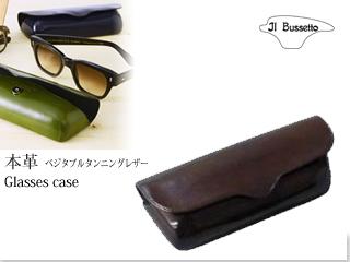 Il Bussetto/イルブセット Glasses case/メガネケース 【ダークブラウン】  (横) 眼鏡 ケース 革小物 牛革 ギフト プレゼント