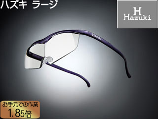 Hazuki Company/ハズキ 【Hazuki/ハズキルーペ】メガネ型拡大鏡 ラージ 1.85倍 クリアレンズ 紫 【ムラウチドットコムはハズキルーペ正規販売店です】