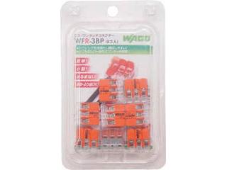 WAGO 高品質 ワゴ WFR-3 より線 単線ワンタッチ接続可能コネクタ 定番キャンバス WFR-3BP 3穴用 8個入