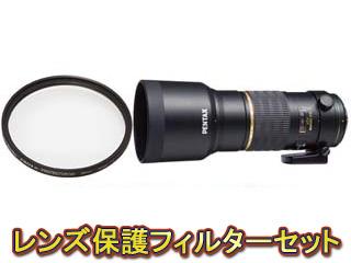 【保護フィルターセット】 PENTAX/ペンタックス smc PENTAX-DA★ 300mm F4ED [IF] SDM&レンズプロテクターセット【pentaxlenssale】