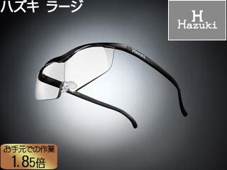 Hazuki Company/ハズキ 【Hazuki/ハズキルーペ】メガネ型拡大鏡 ラージ 1.85倍 クリアレンズ 黒 【ムラウチドットコムはハズキルーペ正規販売店です】