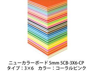 ARTE/アルテ 【代引不可】ニューカラーボード 5mm 3×6 (コーラルピンク) 5CB-3X6-CP (5枚組)
