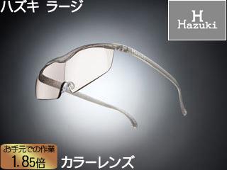 Hazuki Company/ハズキ 【Hazuki/ハズキルーペ】メガネ型拡大鏡 ラージ 1.85倍 カラーレンズ チタンカラー 【ムラウチドットコムはハズキルーペ正規販売店です】