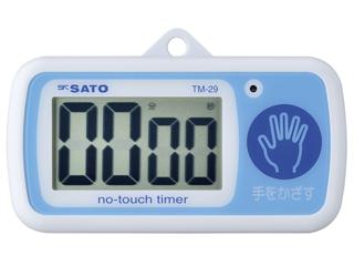 skSATO 佐藤計量器製作所 70%OFFアウトレット ノータッチタイマー TM-29 1707-30 返品交換不可