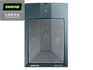 SHURE/シュアー BETA 91A (BETA 91A-X) 楽器用マイクロホン 【正規品】