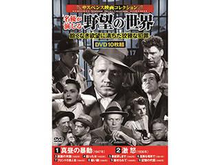 10枚組DVD-BOX コスミック出版 サスペンス映画コレクション 名優が演じる野望の世界 ACC-160