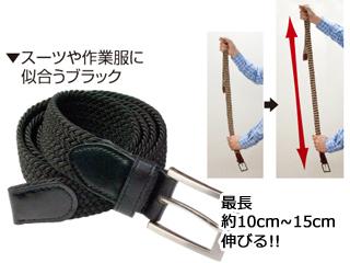 伸縮性のあるゴム素材使用で着け心地ラクラク alphax アルファックス ブラック オリジナル 超特価SALE開催 良彩賢暮 伸びーるベルト