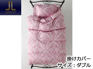 lancetti フォルビート 掛カバー 【ダブルサイズ/カラー:ピンク】