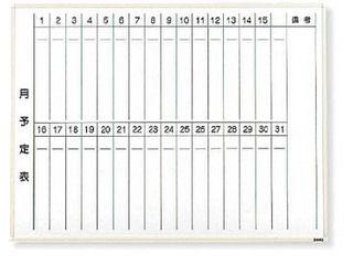 TRUSCO/トラスコ中山 【代引不可】スチール製ホワイトボード 月予定表・縦 白 600X900 WGL-222S-W