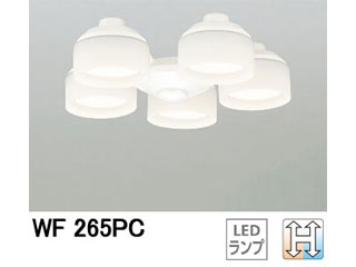 ODELIC/オーデリック WF265PC LEDシーリングファン 灯具[乳白ケシガラス・5灯]【~8畳】【光色切替調光】
