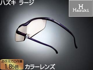 Hazuki Company/ハズキ 【Hazuki/ハズキルーペ】メガネ型拡大鏡 ラージ 1.85倍 カラーレンズ 紫 【ムラウチドットコムはハズキルーペ正規販売店です】