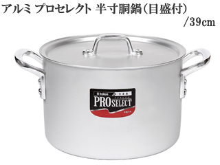 hokua/北陸アルミニウム アルミ プロセレクト 半寸胴鍋(目盛付)/39cm 【hokuass21】
