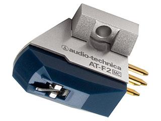 audio-technica/オーディオテクニカ AT-F2 MC型(デュアルムービングコイル)ステレオカートリッジ