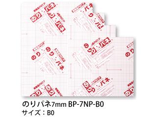 ARTE/アルテ 【代引不可】のりパネ 7mm B0 BP-7NP-B0 (5枚組)