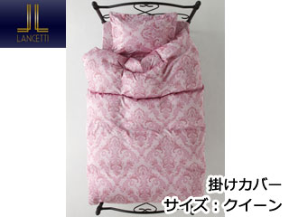 lancetti フォルビート 掛カバー 【クイーンサイズ/カラー:ピンク】
