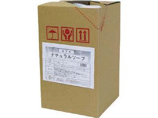 SYK/鈴木油脂工業 ナチュラルソープ 16kg S2753