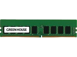 GREEN HOUSE/グリーンハウス 【キャンセル不可商品】サーバー用メモリー PC4-21300 DDR4 ECC UDIMM 8GB GH-DS2666ECA8-8G