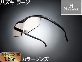 Hazuki Company/ハズキ 【Hazuki/ハズキルーペ】メガネ型拡大鏡 ラージ 1.85倍 カラーレンズ 黒 【ムラウチドットコムはハズキルーペ正規販売店です】