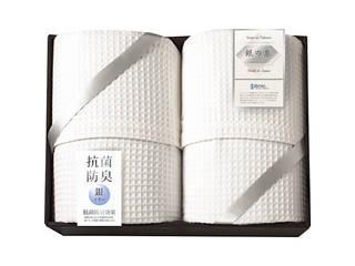 素材の匠 ワッフルケット(抗菌防臭加工)2枚セット  MFK-81300