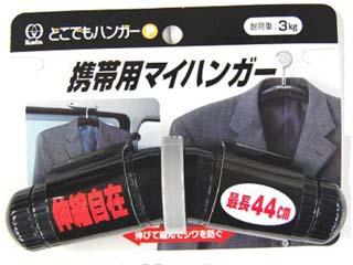 携帯用マイハンガー KURITA クリタック 4315 vacation OUTLET 高級品 SALE どこでもハンガーP