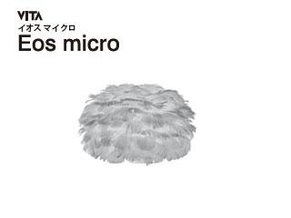 ELUX/エルックス 03012 VITA イオスマイクロ 【セード単品】(ライトグレー)