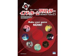 角川ゲームス インディゲームクリエイター Clickteam Fusion2.5