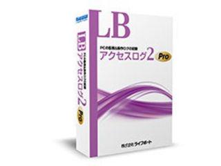 ライフボート LB アクセスログ2 Pro (シングルライセンス)