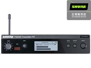 【nightsale】 SHURE/シュアー PSM300 ワイヤレス送信機  【国内正規品】【P3T】 【PSM300SERIES】 【RPS160228】