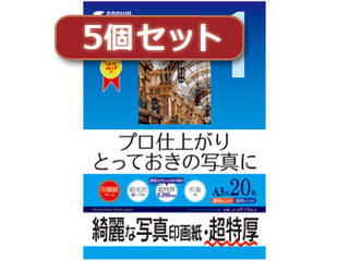 【納期にお時間がかかります】 サンワサプライ 【5個セット】インクジェット写真印画紙・超特厚 JP-EP1NA3X5