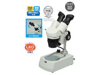 ArTec/アーテック 回転双眼実体顕微鏡(充電式LED) (009924)