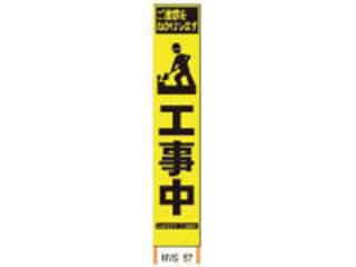 Sendaimeiban/仙台銘板 【代引不可】PXスリムカンバン 蛍光黄色高輝度HYS-57 マーク工事中 鉄枠付き 2362570